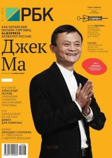 Обложка книги  - РБК 09-2015