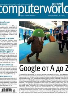 Обложка книги  - Журнал Computerworld Россия №17/2015
