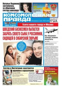 Обложка книги  - Комсомольская Правда. Москва 92-с