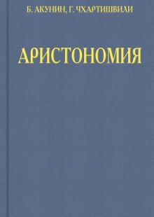 Обложка книги  - Аристономия