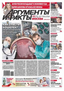 Обложка книги  - Аргументы и факты №35/2015