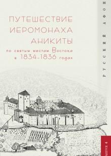 Обложка книги  - Путешествие иеромонаха Аникиты по святым местам Востока в 1834–1836 годах