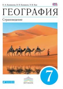 Обложка книги  - География. Страноведение. 7 класс