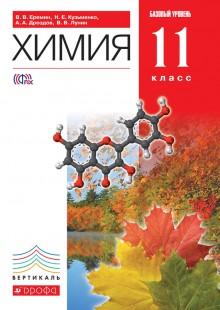 Обложка книги  - Химия. Базовый уровень. 11 класс