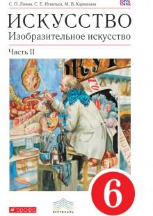 Обложка книги  - Искусство. Изобразительное искусство. 6 класс. Часть 2