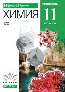 Обложка книги  - Химия. Углублённый уровень. 11 класс