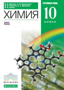 Обложка книги  - Химия. Углублённый уровень. 10 класс