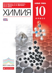Обложка книги  - Химия. Базовый уровень. 10 класс