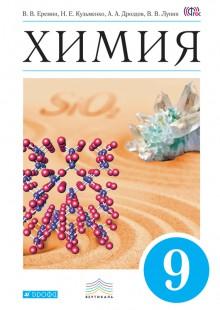 Обложка книги  - Химия. 9 класс