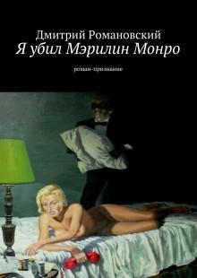 Обложка книги  - Я убил Мэрилин Монро