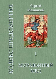 Обложка книги  - Муравьиныймед