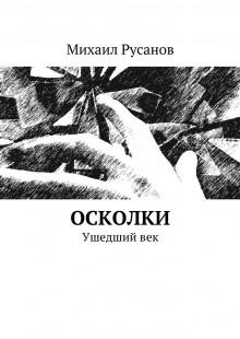 Обложка книги  - Осколки