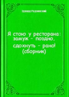 Обложка книги  - Я стою у ресторана: замуж – поздно, сдохнуть – рано! (сборник)
