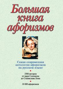 Обложка книги  - Большая книга афоризмов