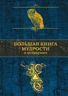 Обложка книги  - Большая книга мудрости