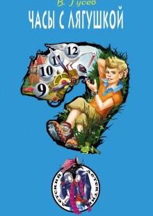 Обложка книги  - Часы слягушкой