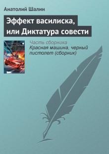 Обложка книги  - Эффект василиска, илиДиктатура совести