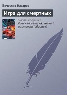 Обложка книги  - Игра длясмертных