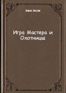 Обложка книги  - Игра Мастера и Охотницы
