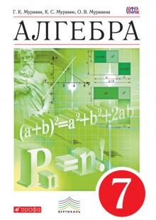 Обложка книги  - Алгебра. 7 класс