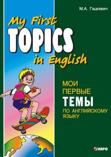 Обложка книги  - Мои первые темы по английскому языку