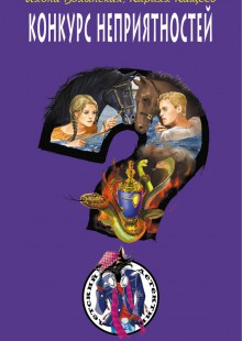 Обложка книги  - Конкурс неприятностей