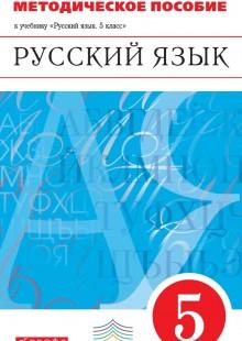 Обложка книги  - Методическое пособие к учебнику «Русский язык. 5 класс»