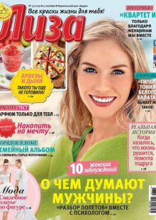 Обложка книги  - Журнал «Лиза» №37/2015