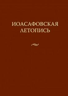 Обложка книги  - Иоасафовская летопись