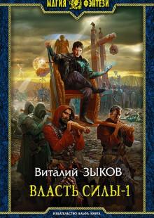 Обложка книги  - Власть силы. Том1. Война напороге