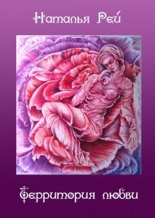 Обложка книги  - Территория любви