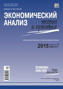Обложка книги  - Экономический анализ: теория и практика № 30(429) 2015