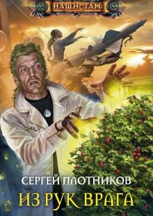 Обложка книги  - Из рук врага