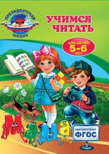 Обложка книги  - Учимся читать: для детей 5-6 лет