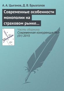 Обложка книги  - Современные особенности монополии на страховом рынке в Российской Федерации