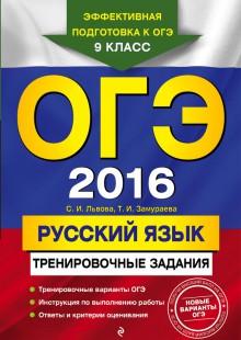 Обложка книги  - ОГЭ 2016. Русский язык. Тренировочные задания