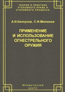 Обложка книги  - Применение и использование боевого ручного стрелкового, служебного и гражданского огнестрельного оружия