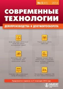 Обложка книги  - Современные технологии делопроизводства и документооборота № 5 (41) 2014