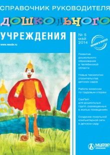 Обложка книги  - Справочник руководителя дошкольного учреждения № 5 2014