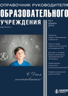 Обложка книги  - Справочник руководителя образовательного учреждения № 4 2014