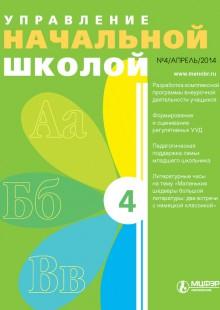Обложка книги  - Управление начальной школой № 4 2014