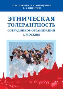 Обложка книги  - Этническая толерантность сотрудников организации г. Москвы