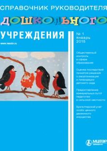 Обложка книги  - Справочник руководителя дошкольного учреждения № 1 2015