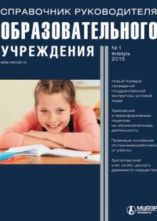 Обложка книги  - Справочник руководителя образовательного учреждения № 1 2015