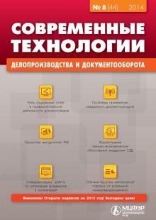 Обложка книги  - Современные технологии делопроизводства и документооборота № 8 (44) 2014