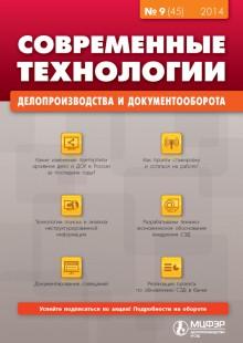 Обложка книги  - Современные технологии делопроизводства и документооборота № 9 (45) 2014