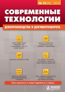 Обложка книги  - Современные технологии делопроизводства и документооборота № 10 (46) 2014