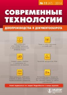 Обложка книги  - Современные технологии делопроизводства и документооборота № 11 (47) 2014