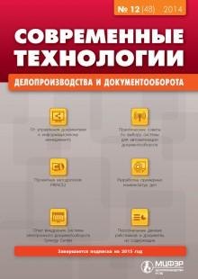 Обложка книги  - Современные технологии делопроизводства и документооборота № 12 (48) 2014