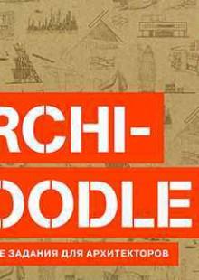Обложка книги  - ARCHI-DOODLE. Креативные задания для архитекторов